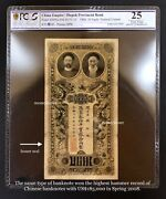 China 1904 Hupeh Government Cash Bank 10 Taels Important And Rare Pcgs Vf25