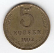 Russia - Soviet Union - Ussr 1962 5 Kopecks - Y129a - Hammer And Sickle- R.453