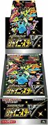 Pokemon High Class Shiny Star V Booster Box S4a Sealed Us, Ships Today