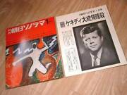 Flexi Disc Asahi Sonorama Kennedy January 1964 Issue From Japan Antique Used