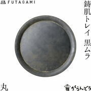 Japanese Serving Trays Futagami Brass Round Shape Made In Japan New Rare