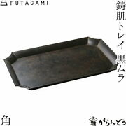 Japanese Serving Trays Futagami Brass Square Made In Japan New Black Rare