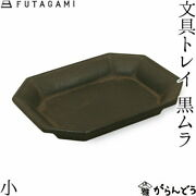 Japanese Pen Trays Futagami Brass Square Made In Japan New Black Rare