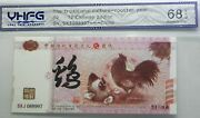 2018 China Good Fortune - Chinese Zodiac Rooster Year - Note Epq