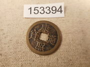 Very Old Chinese Dynasty Cash Coin Raw Unslabbed Album Collector Coin - 153394