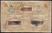 Russia Central Asia Bukhara 5000 Tengas Rubles 1920 - Peopleand039s Soviet Republic