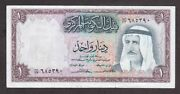 Kuwait Banknote - 1 Dinar - Pick 8 - 1968 Issue - Old Rare - Xf