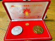 International Garden And Greenery Exposition Commemorative Medal Expo And03990