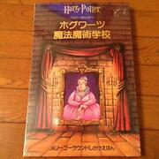 Hogwarts School Of Witchcraft And Wizarding Large-scale Picture Book Harry