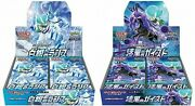 Pokemon Silver Lance S6h And Jet Black S6k Booster Boxes Sealed Us Ships Today