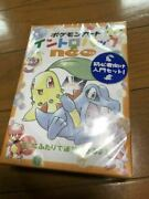 Pokemon Card Intro Pack Neo Starter Deck Box First Time