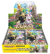 Pokemon Eevee Heroes Booster Box S6a Sealed Us, Ships Today