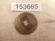 Very Old Chinese Dynasty Cash Coin Raw Unslabbed Album Collector Coin - 152665