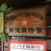 Vintage Wealthy Country Conscription Insurance Mutual Company Wooden Sign