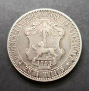 1893 German East Africa Two Rupees Silver Coin Scarce 811