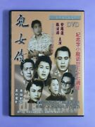 Hk Dvd-we Owe It To Our Children 1955dvdbruce Lee Siu Lung