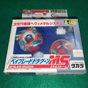 Beyblade Discontinued Dragoon Ms A-126 From Japan