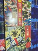 Nostalgic Heroes Tetsujin 28 Assembly Puzzles Etc. From Japanex Condition