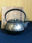 Used Northern Great Northern Japan Inlaid Iron Jar Stamped Small Size Antique