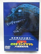 Godzillagiant Monsters All-out Attack - japanese Original Dvd Box