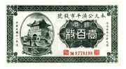 China ... P-s1370 ... 100 Coppers ... 1922 ... Unc