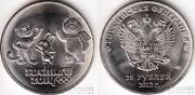 Russia 25 Roubles 2012 Xxii Olympic Winter Games In 2014 In Sochi Unc Rare