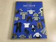 Doll Sewing Book Obitsu 11and039s Textbook Textbook - 11 Cm Size Boy Clothes