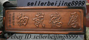 Old China Huang Huali Wood 厚德载物 The Wall Hanging Doorway Plaque Honorable Statue