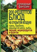200 Recipes For Outdoor Grill, Barbecue Skewers, Vodyanitskij, V.s.,,