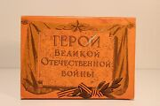 Vintage Rare Ussr Russia Commemorative Set Of Postcards Great Heroes Of Ww2