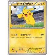 Pokemoncard Pikachu Soccer Ver. Limited Holo Promo Rare Japan W/tracking Used
