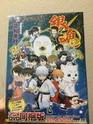 Gintama Vol. 58 Comic Book With Anime Dvd Special Limited Edition Manga Japan