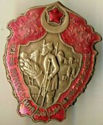 Soviet Star Medal Order Badge Aid Of The Disabled And Red Army Assr 1909a