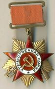 Soviet Order Red Medal Banner Star Of The Great Patriotic War 1st Class A-5