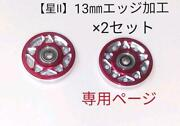 Mini 4wd Roller 13 Star Edge Processing Red Sets