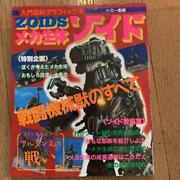 Introductory Encyclopedia Graphic Zoids Mecha Life Form