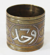 Cairo Ware Islamic Persian Middle Eastern Mixed Metal Napkin Ring Silver Copper