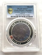 China 1991 Cloth Currency Coin 宋子三孔布 Pcgs Ms67 Silver Plated Medalunc