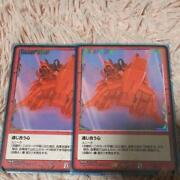 Gundam War Red Ir Mind That Can Be Undersying Set Of 27 Bullets. Thunder