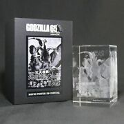 Godzilla Crystal Series 1964 Three Great Monsters The Biggest Battle On Earth Jp