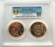 China 1995 Hu-poo One Tael Gold Coin Pcgs Ms66 Set Of 2 Medalsbu