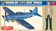 Hasegawa 52200 148 Shinden Nasarin Squadron Wwii Japanese Fighter Plastic Model
