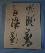 Chinese Calligraphy And Painting In The Collection Of John Crawford 1962