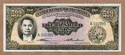 Philippines - 500 Pesos - 1949 - Low Serial A000385 - P141a - Au/uncirculated