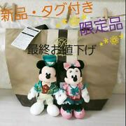 Limited  New With Tag Disneyland Hotel Tote Bag Plush Badge Ems