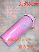 Starbucks Sakura With Charm 2020 Grande Size Overseas Sold Out Immediately Ems