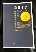 2017 Year Book Of Modern Chinese Coins And Medals. Signed By Author - Ge Zukong