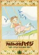 Heidi Girl Of The Alps Remastered Dvd-box Japan Export New