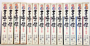 Lone Wolf And Cub Manga Comic Vol.1-14 Complete Full Set Action Japanese