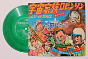 Lost In Space Vintage Book + Record Set Asahi Sonorama Japan 1966 Irwin Allen